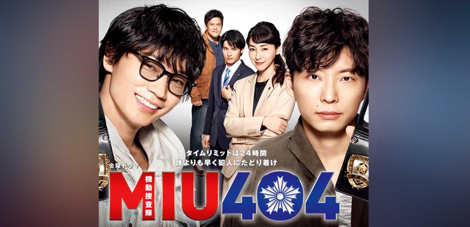 ドラマ『MIU404』のあらすじ・名セリフ・名言集