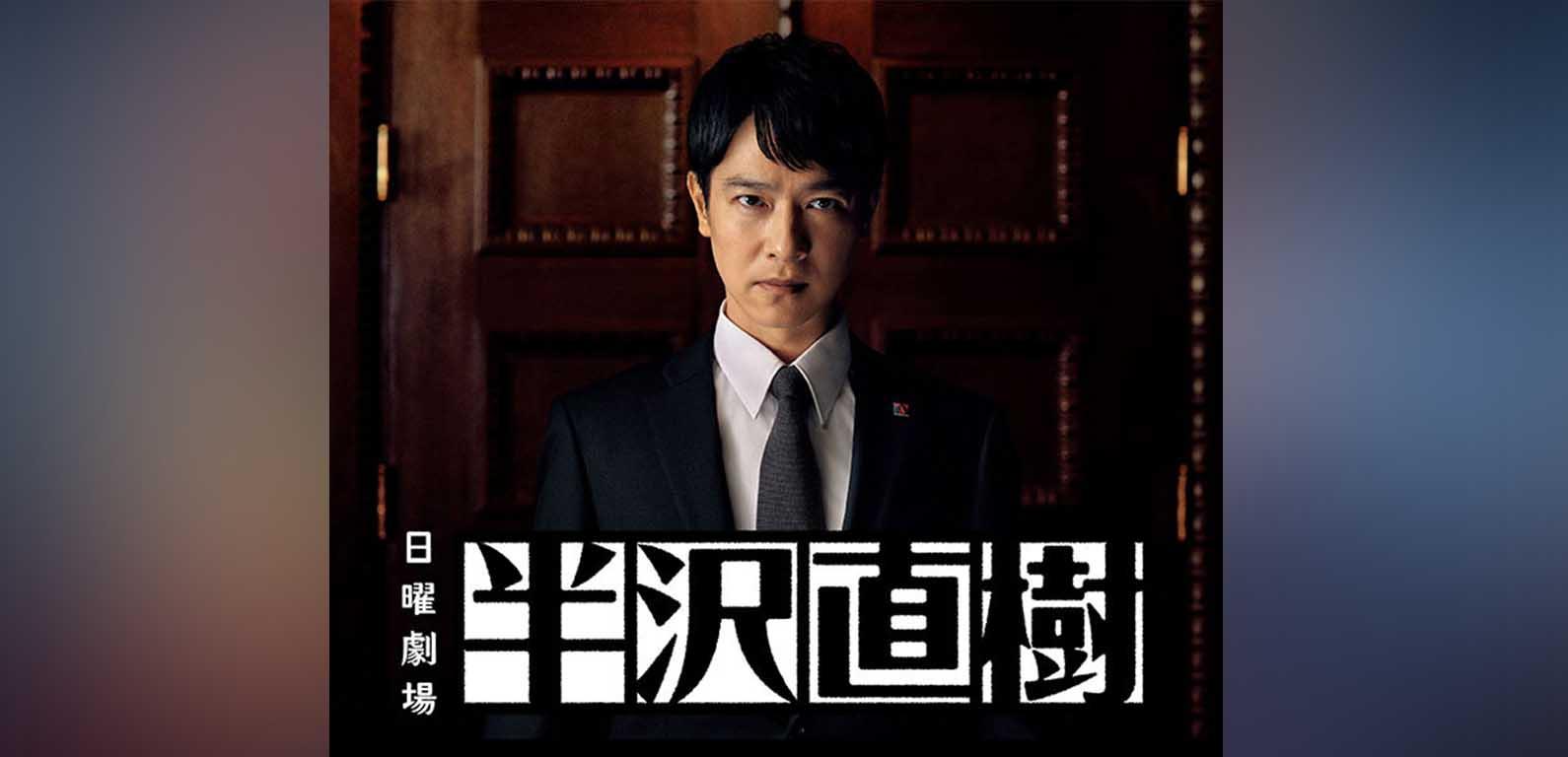 ドラマ『半沢直樹(2020年版)』のあらすじ・名セリフ・名言集