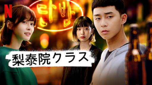 Netflixドラマ『梨泰院クラス』の名セリフ・名言集