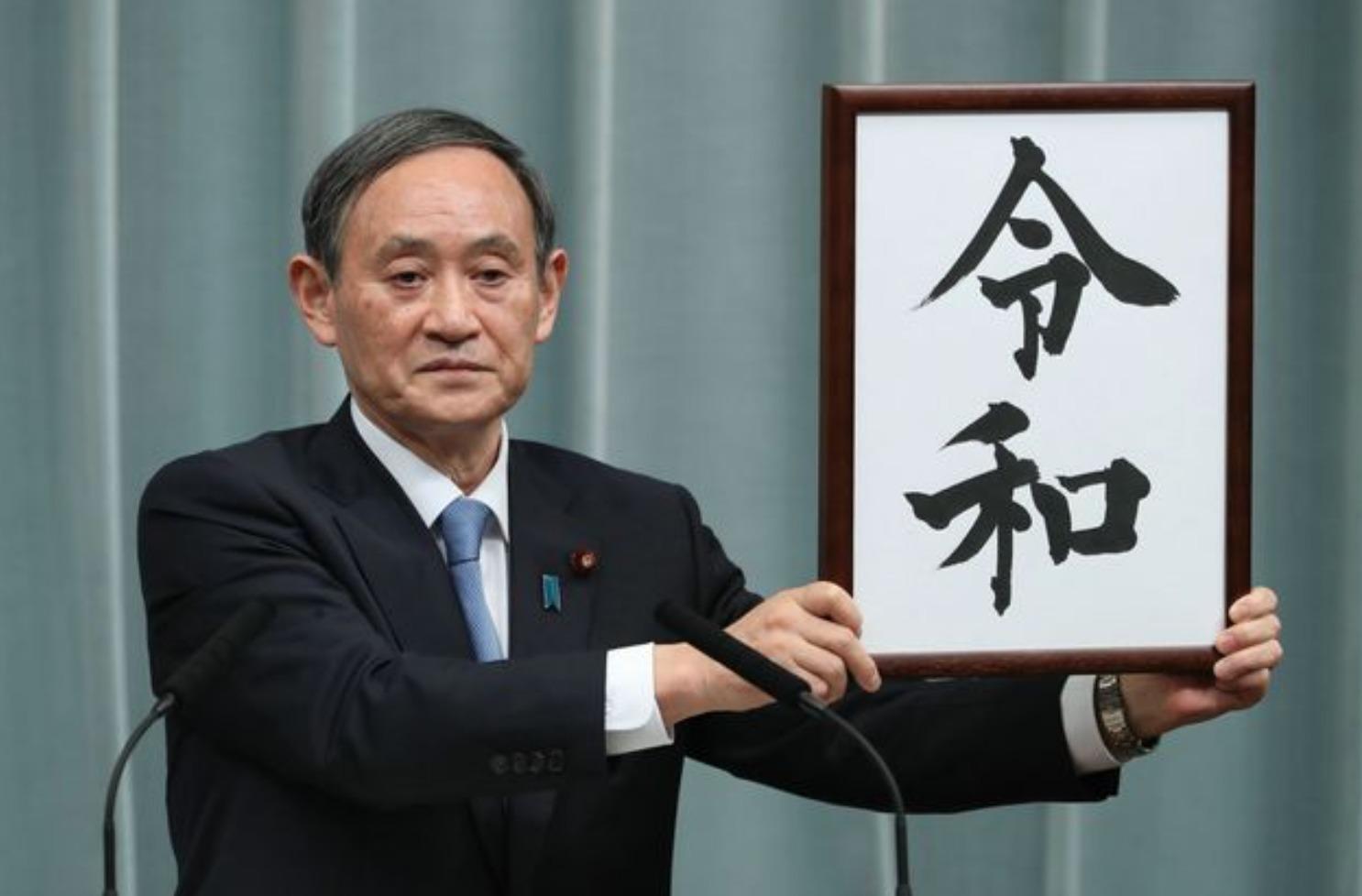 令和の総理大臣・菅義偉の名語録・名言集