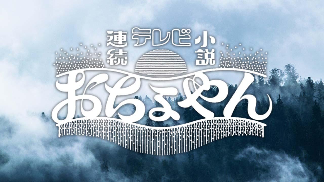 NHK連続ドラマ『おちょやん』のあらすじ・名セリフ・名言集