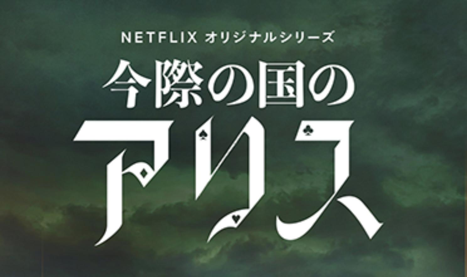 Netflix『今際の国のアリス』の名セリフ・名言集