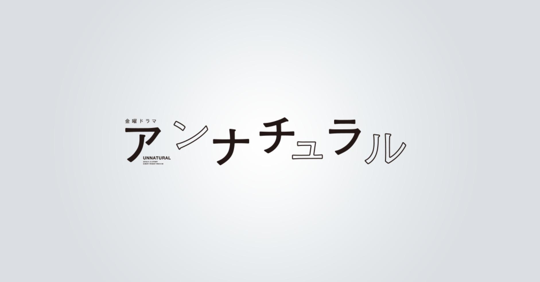 ドラマ『アンナチュラル』の名セリフ・名言集